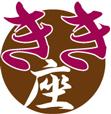 シニア劇団「きき座」